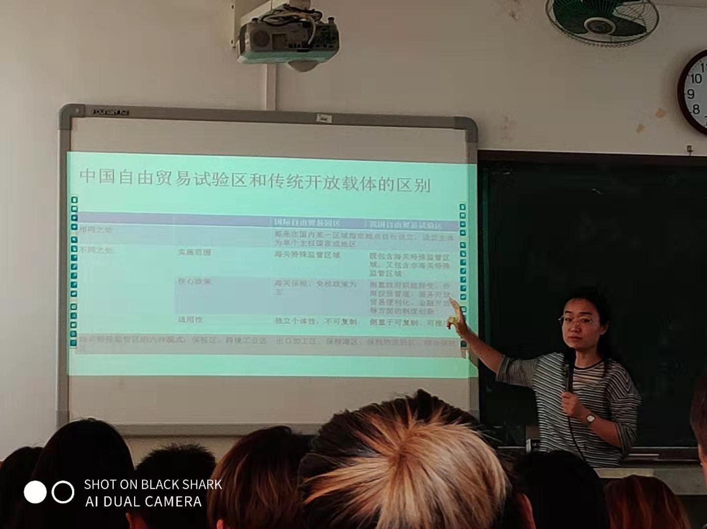 我院张颖老师做题为《从自由贸易试验区到自由贸易港》的讲座