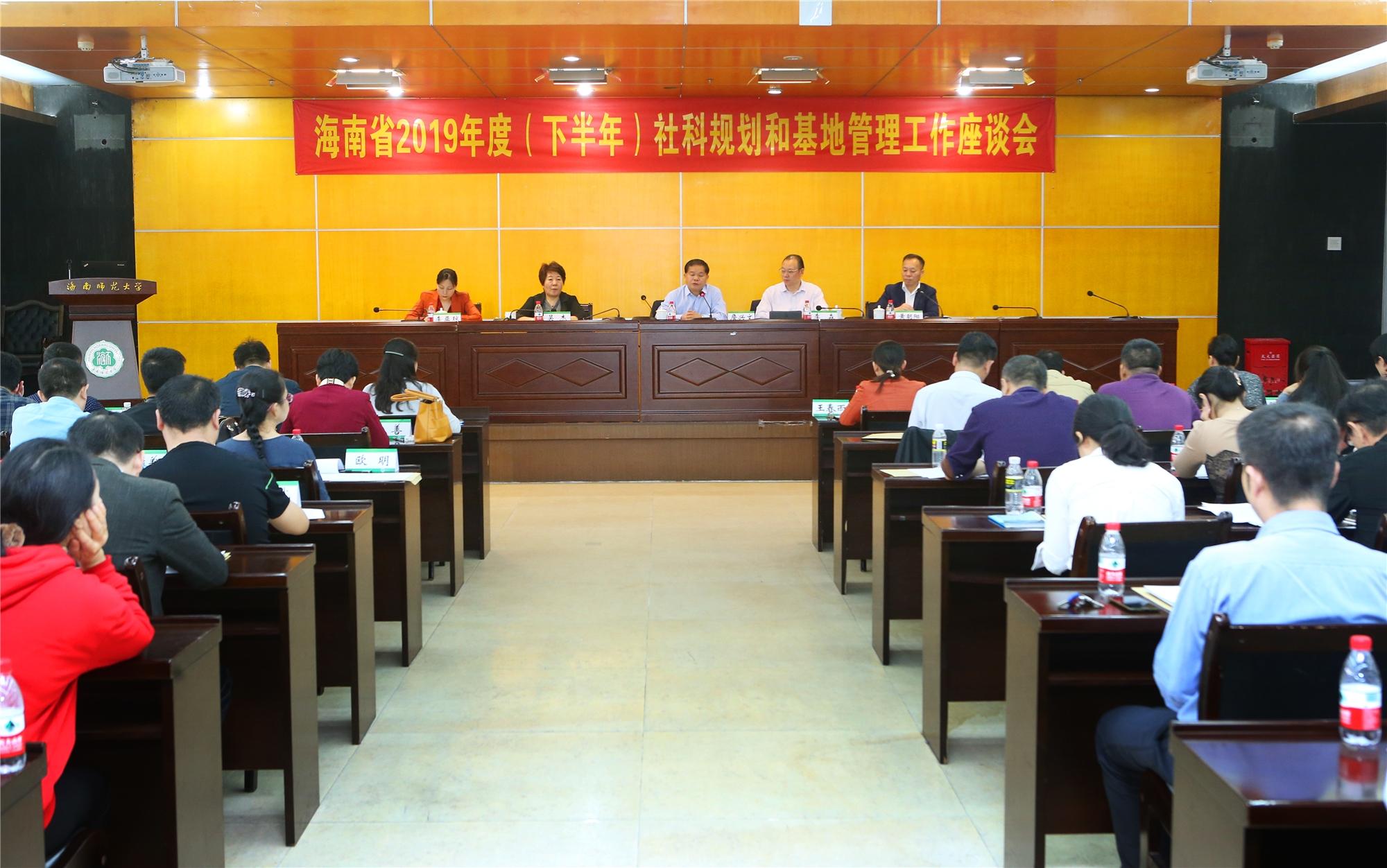 全省社科规划和基地管理工作座谈会在我校顺利举行