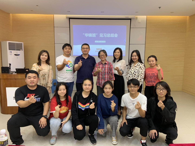 博牛彩票app下载2018级华锦班见习结业典礼顺利举行