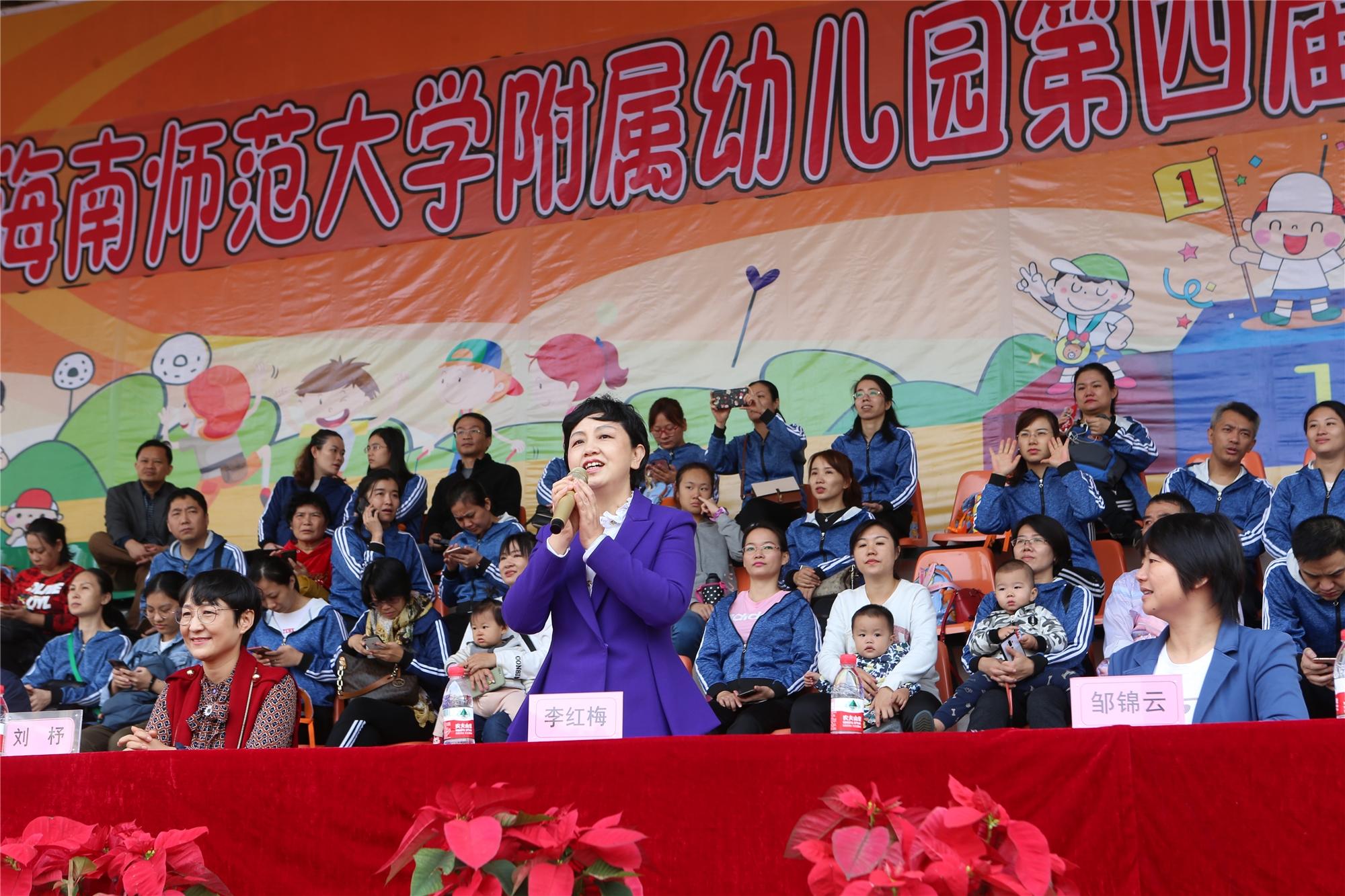 """bbin体育真人平台附属幼儿园举办""""迎新年亲子趣味运动会"""""""