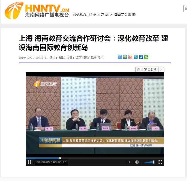 上海·海南教育交流合作研討會海口召開