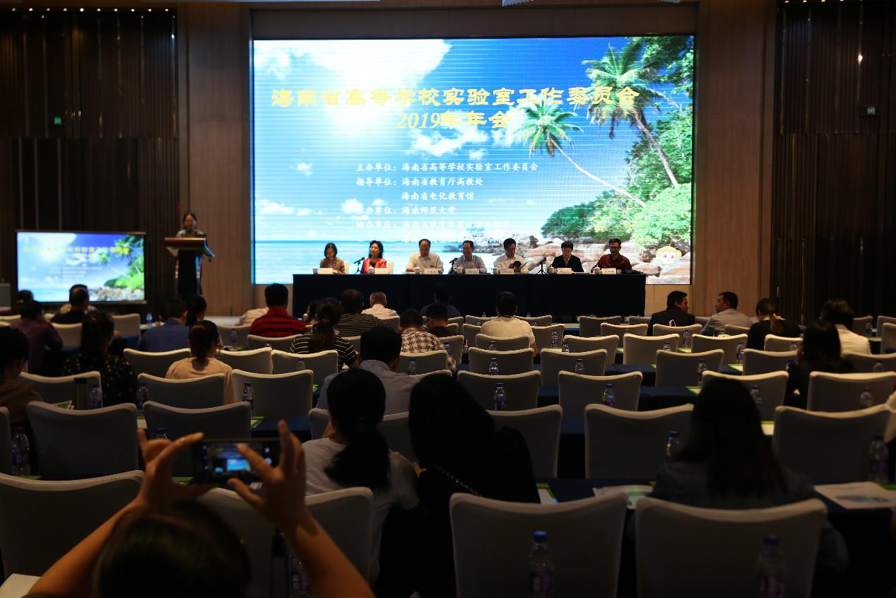 海南省高等学校实验室工作委员会2019年年会成功召开