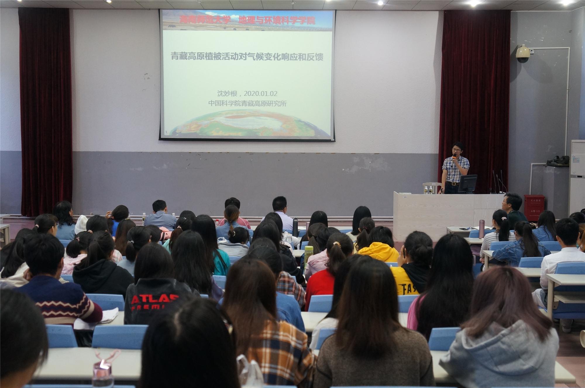 中科院青藏高原研究所博士生导师沈妙根研究员应邀来365bet亚洲官网网址讲学
