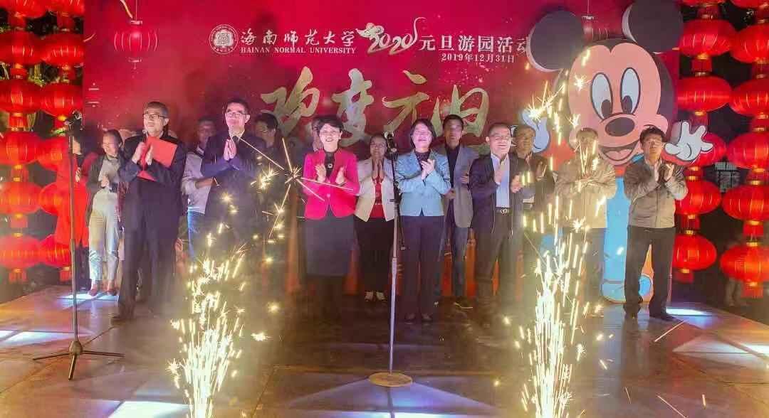 我校舉行2020元旦游園活動迎新年
