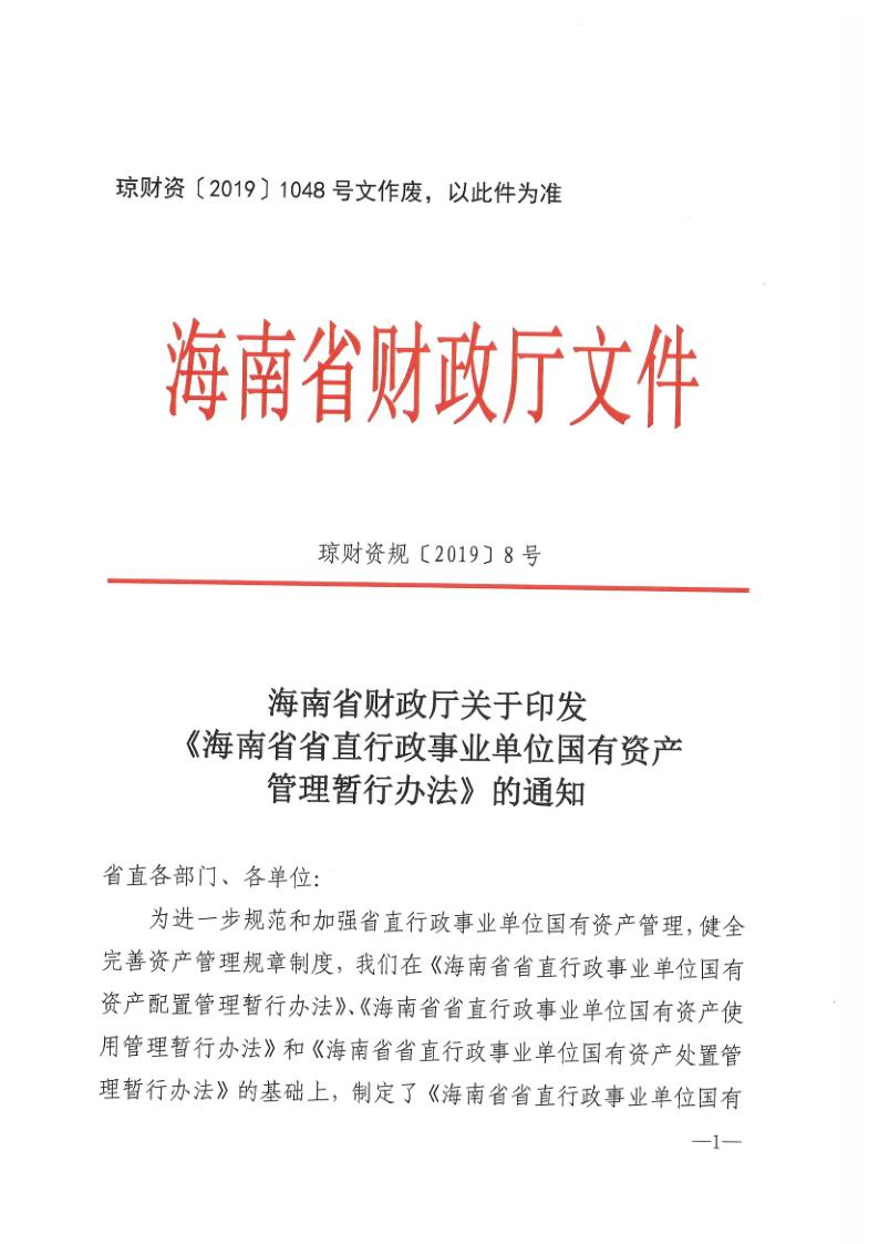 海南省省直行政事业单位国有资产管理暂行办法