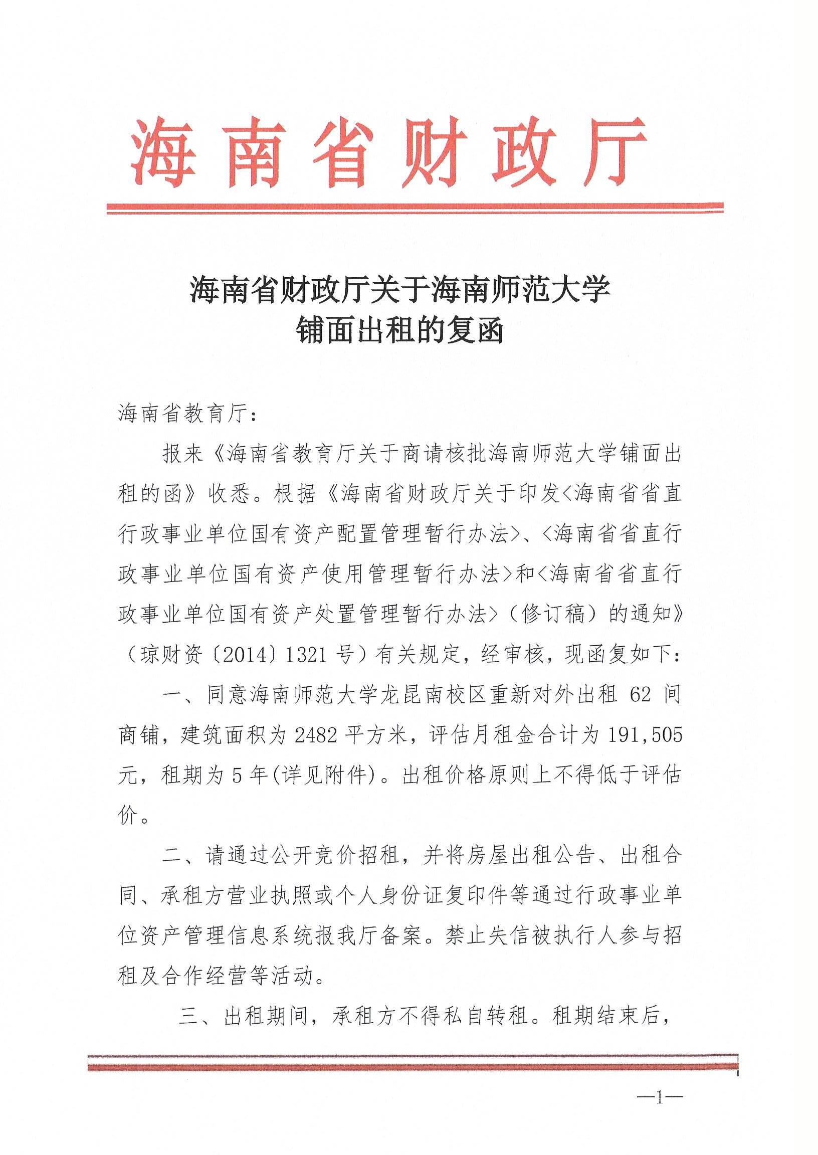 海南省财政厅关于海南师范大学铺面出租的复函