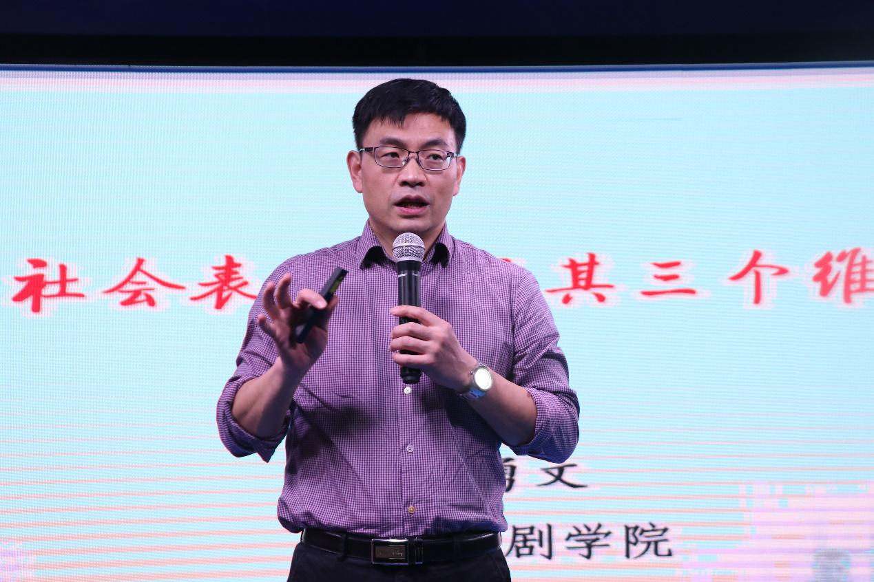 彭勇文:社会表演学及应用