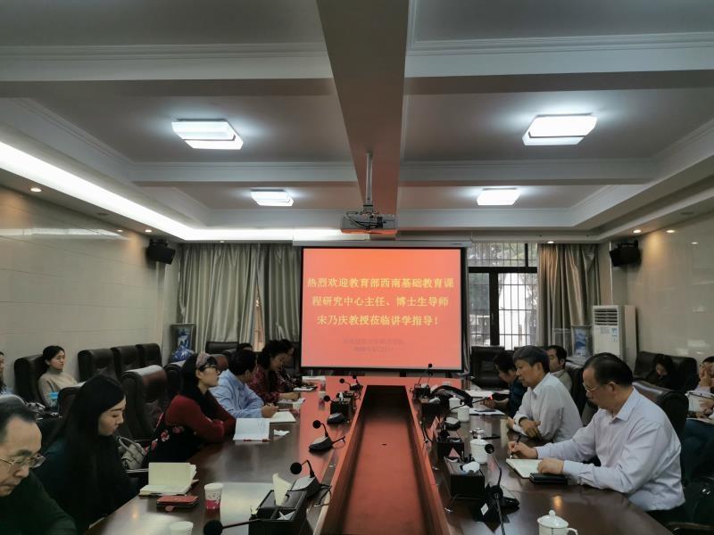西南大学原常务副校长宋乃庆教授应邀来时时彩苹果版注册讲学