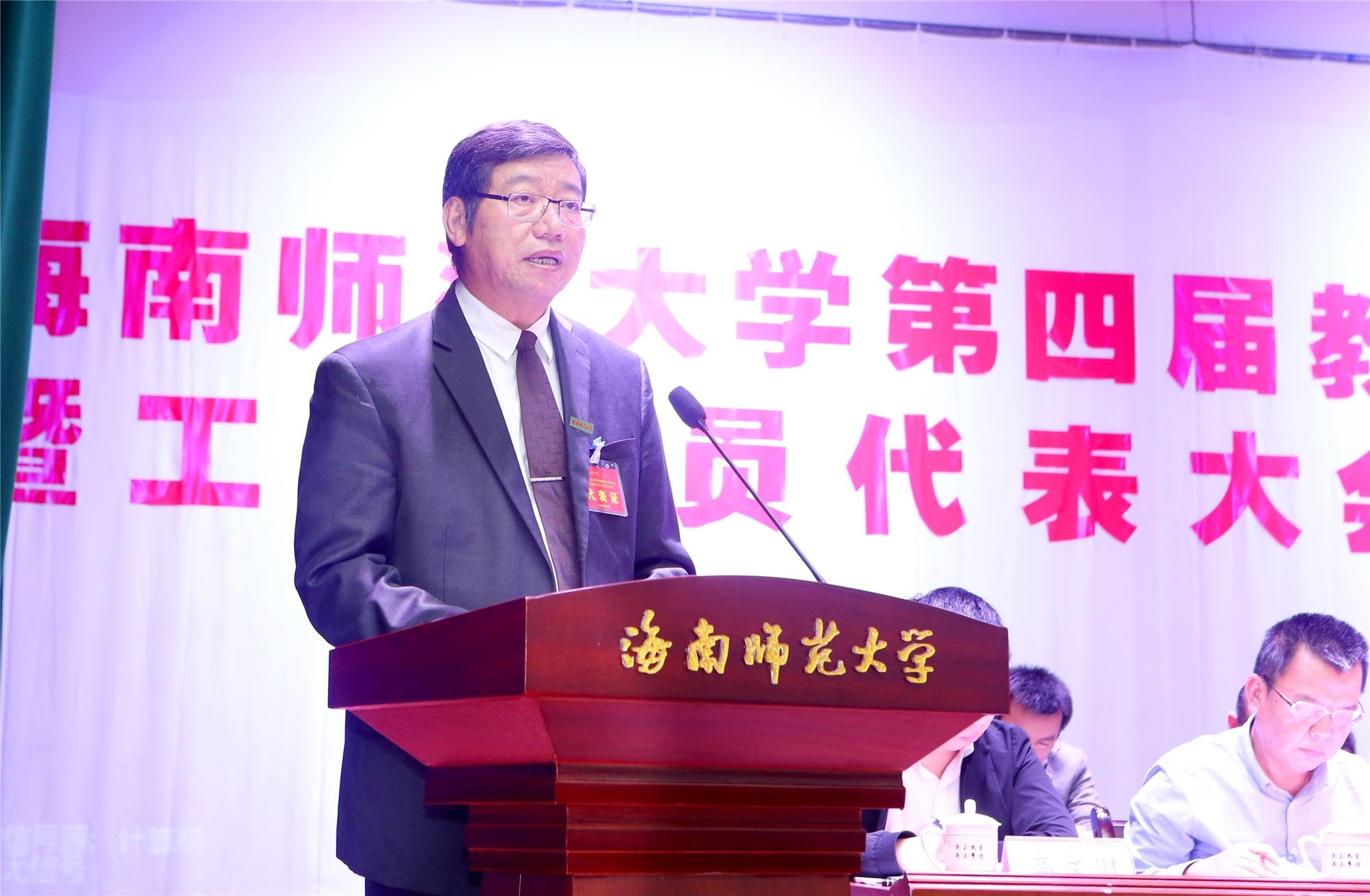 我校召开第四届教职工代表大会暨工会会员代表大会第三次会议