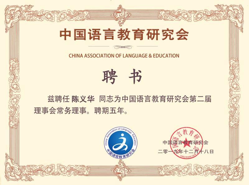 """bbin体育真人平台陈义华教授入选""""中国语言教育研究会""""常务理事"""