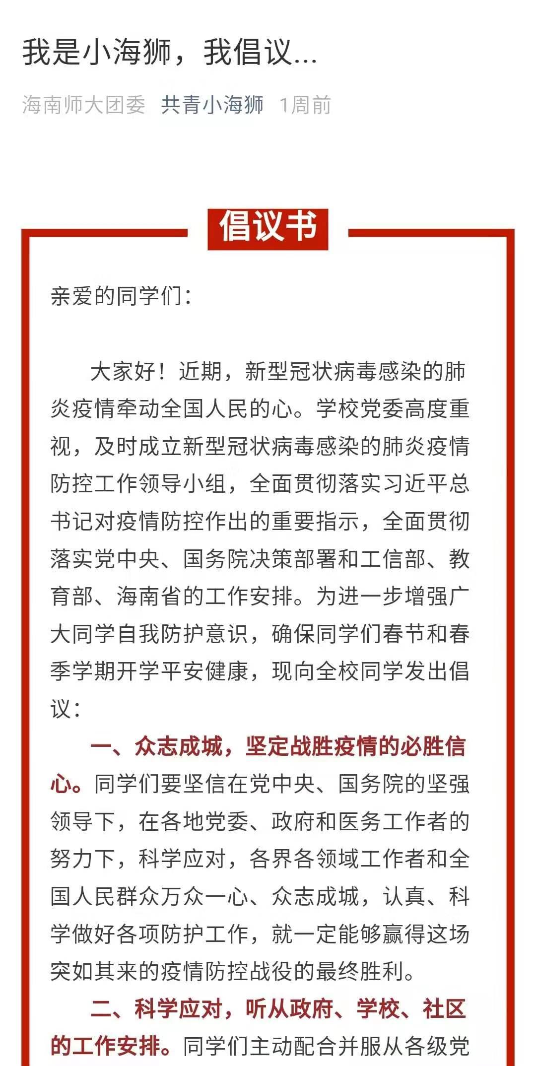 校团委积极开展新冠肺炎防控工作
