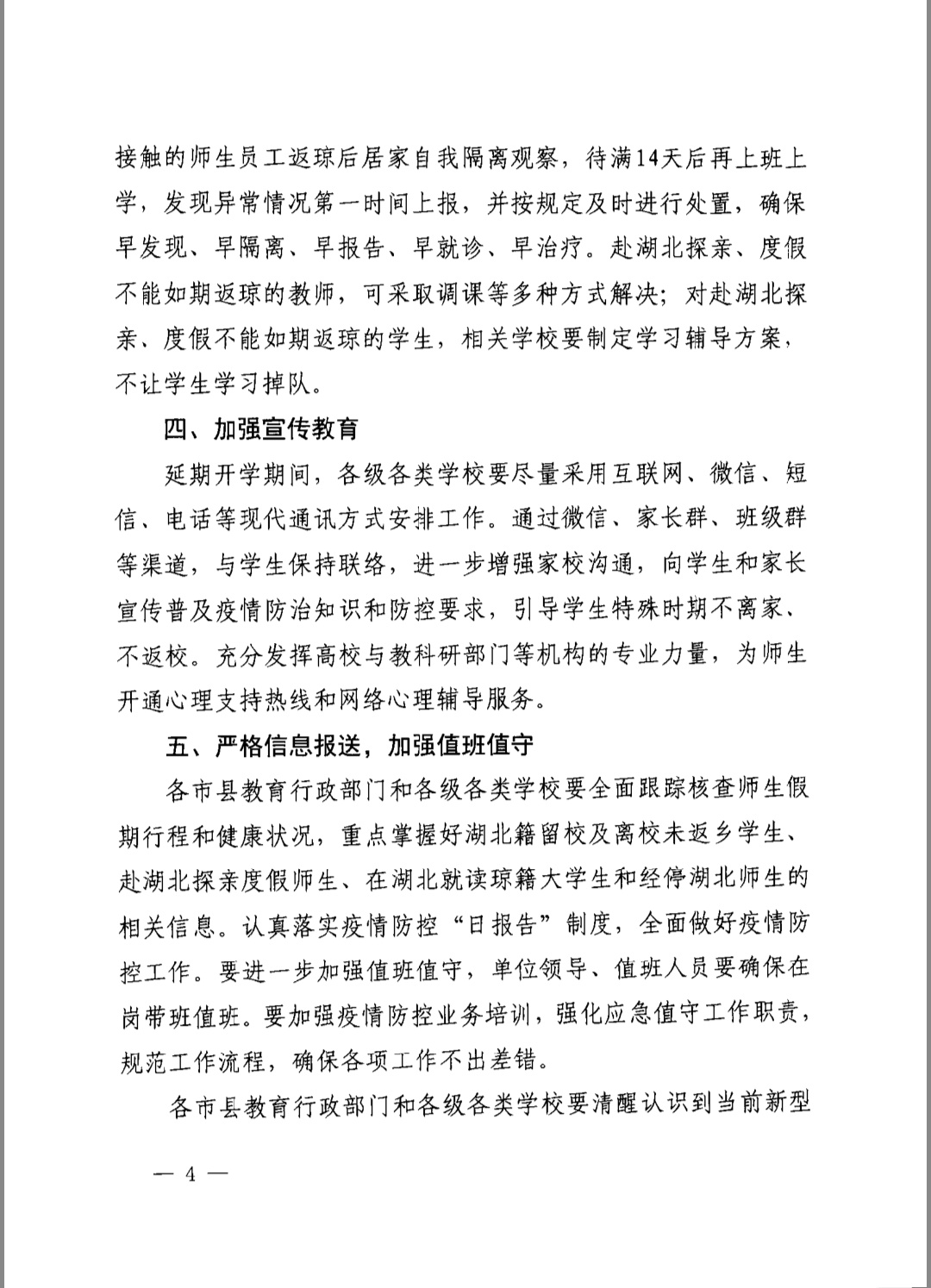 海南省教育廳關于做好各類學校2020年春季學期延期開學有關工作的緊急通知