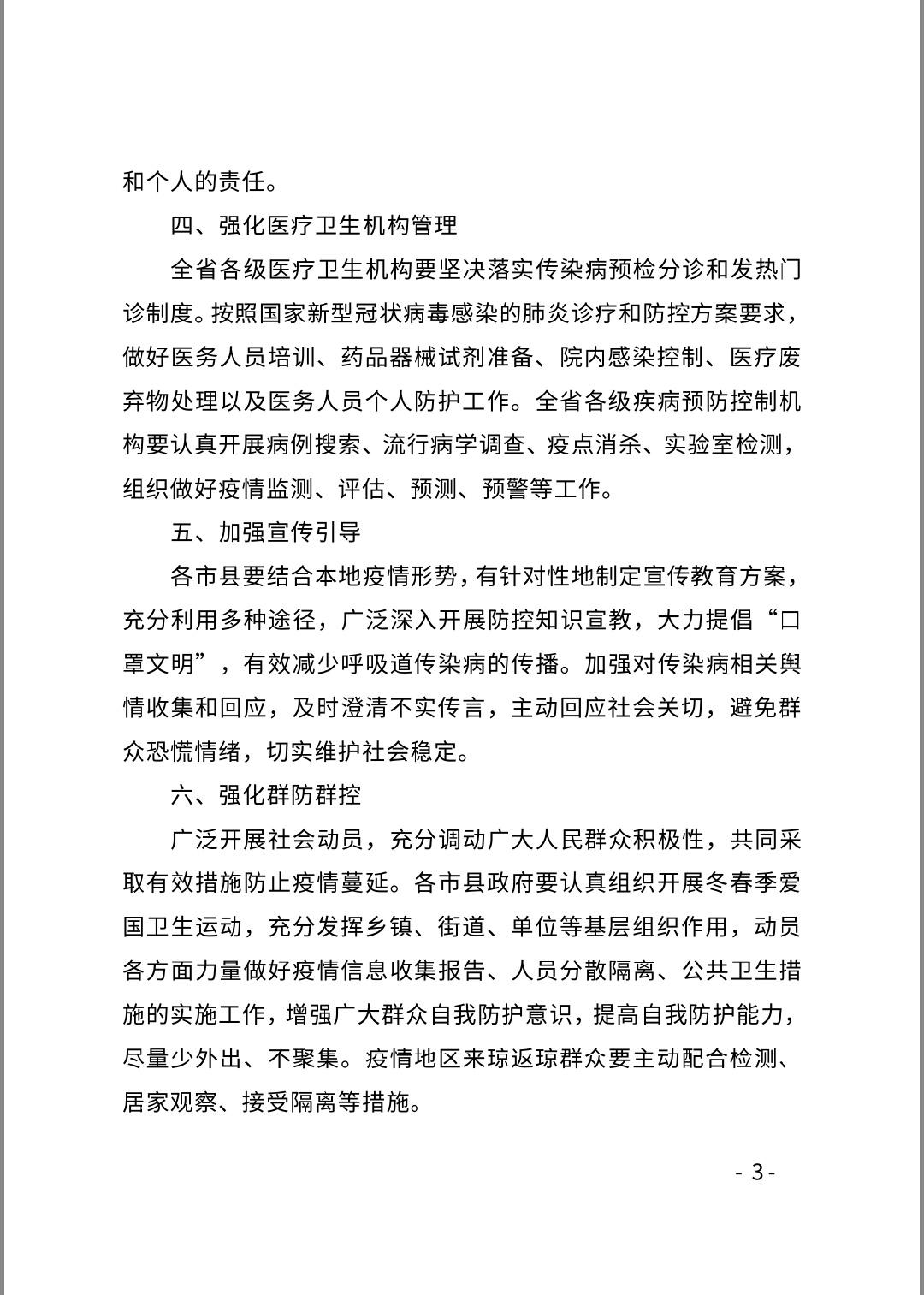 海南省人民政府關于啟動海南省突發公共衛生事件Ⅰ級響應的通知