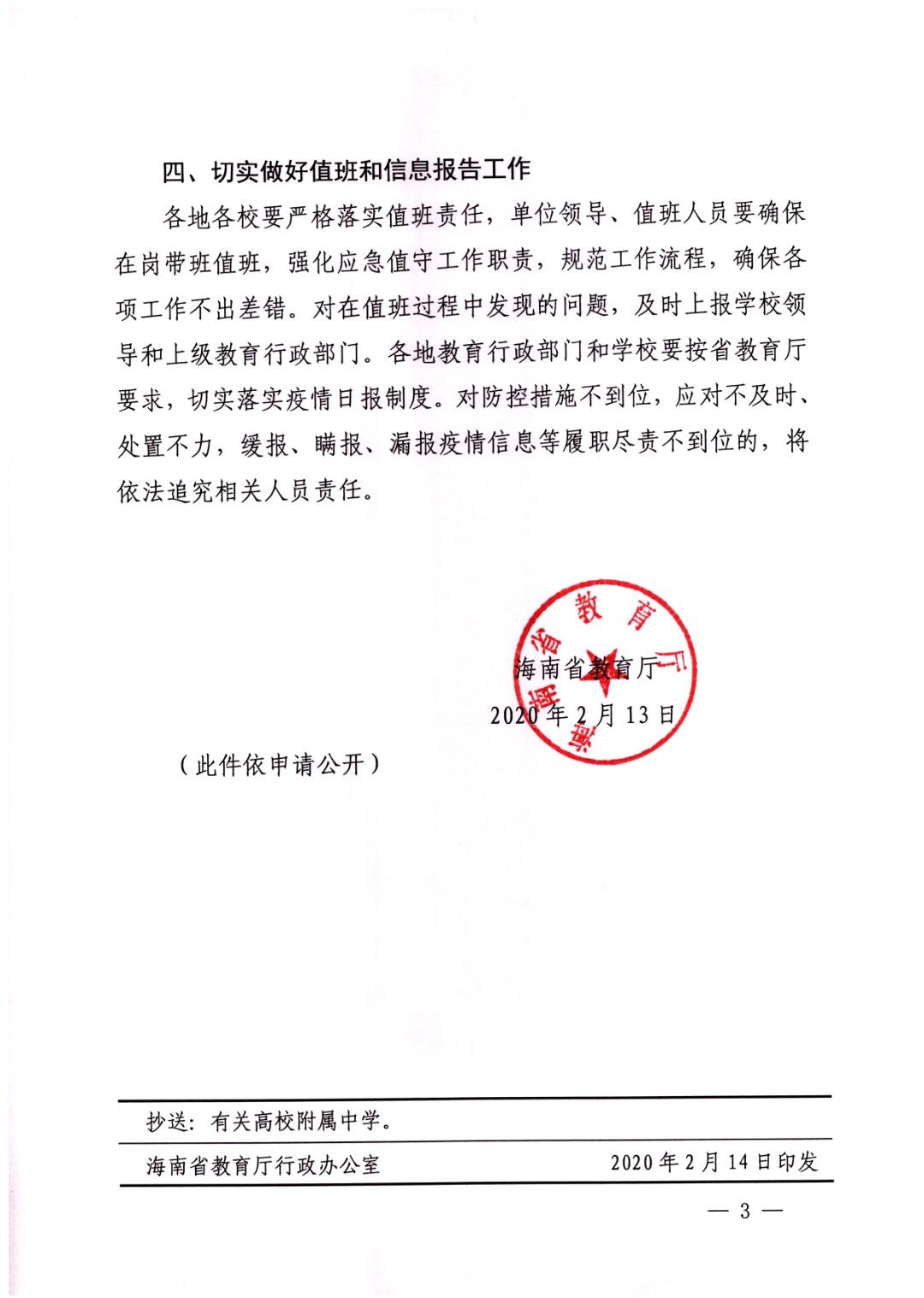 海南省教育廳關于做好新型冠狀病毒感染的肺炎疫情防控期間學校安全工作的緊急通知