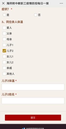 """海师附中大数据""""智斗""""新冠肺炎"""
