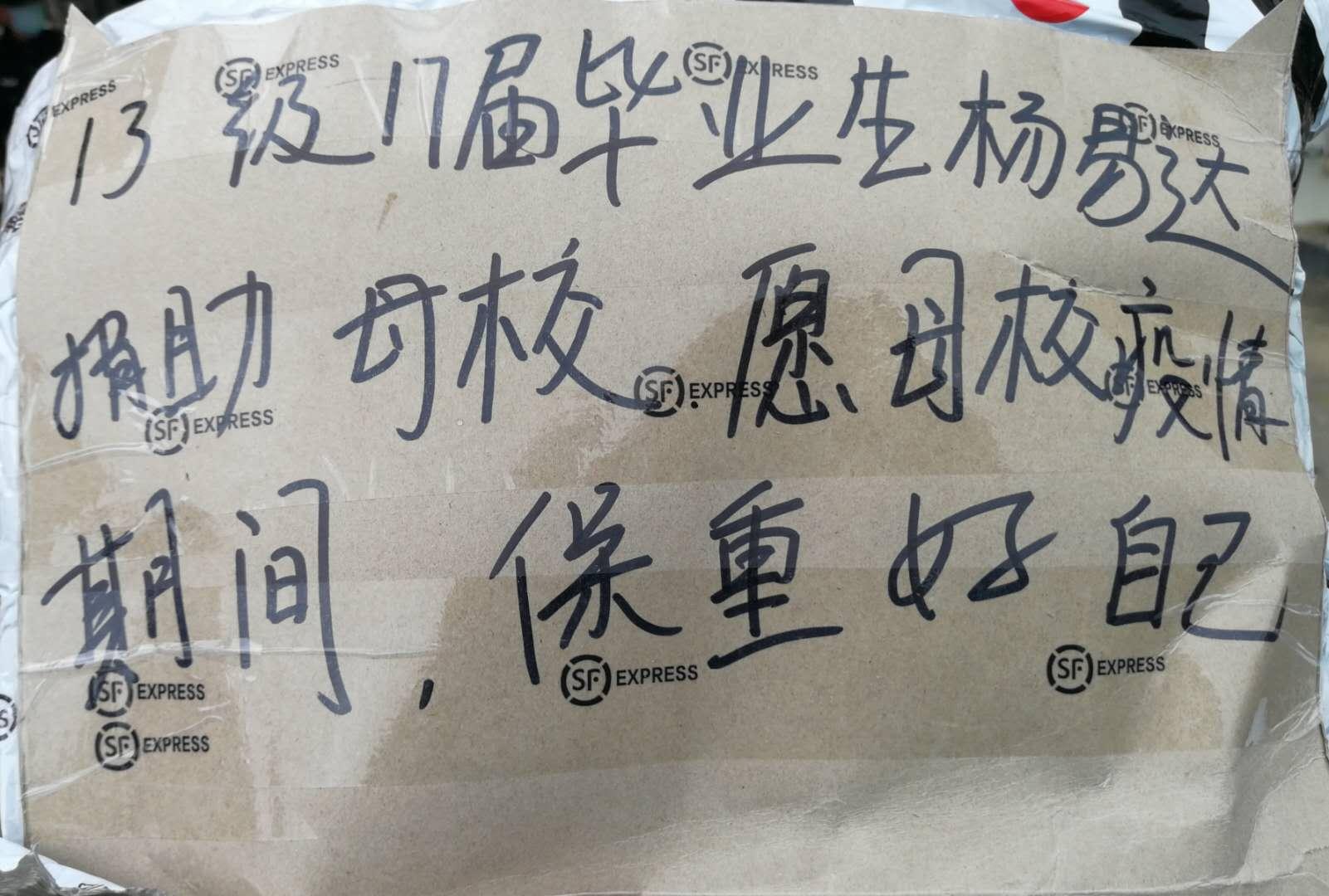 校友杨易达向我校捐助500只防护口罩