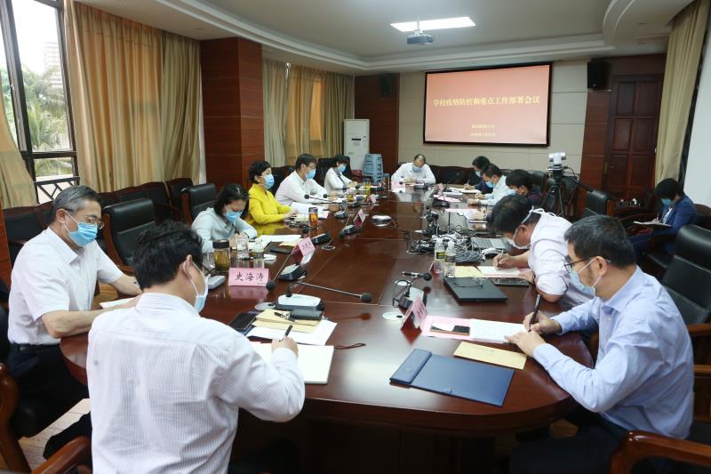 我校召开疫情防控与重点工作部署会议