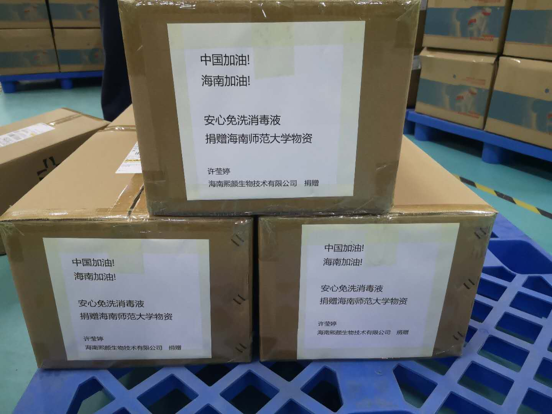 姐妹校友许莹婷、 许莹梅向我校捐赠抗疫物资