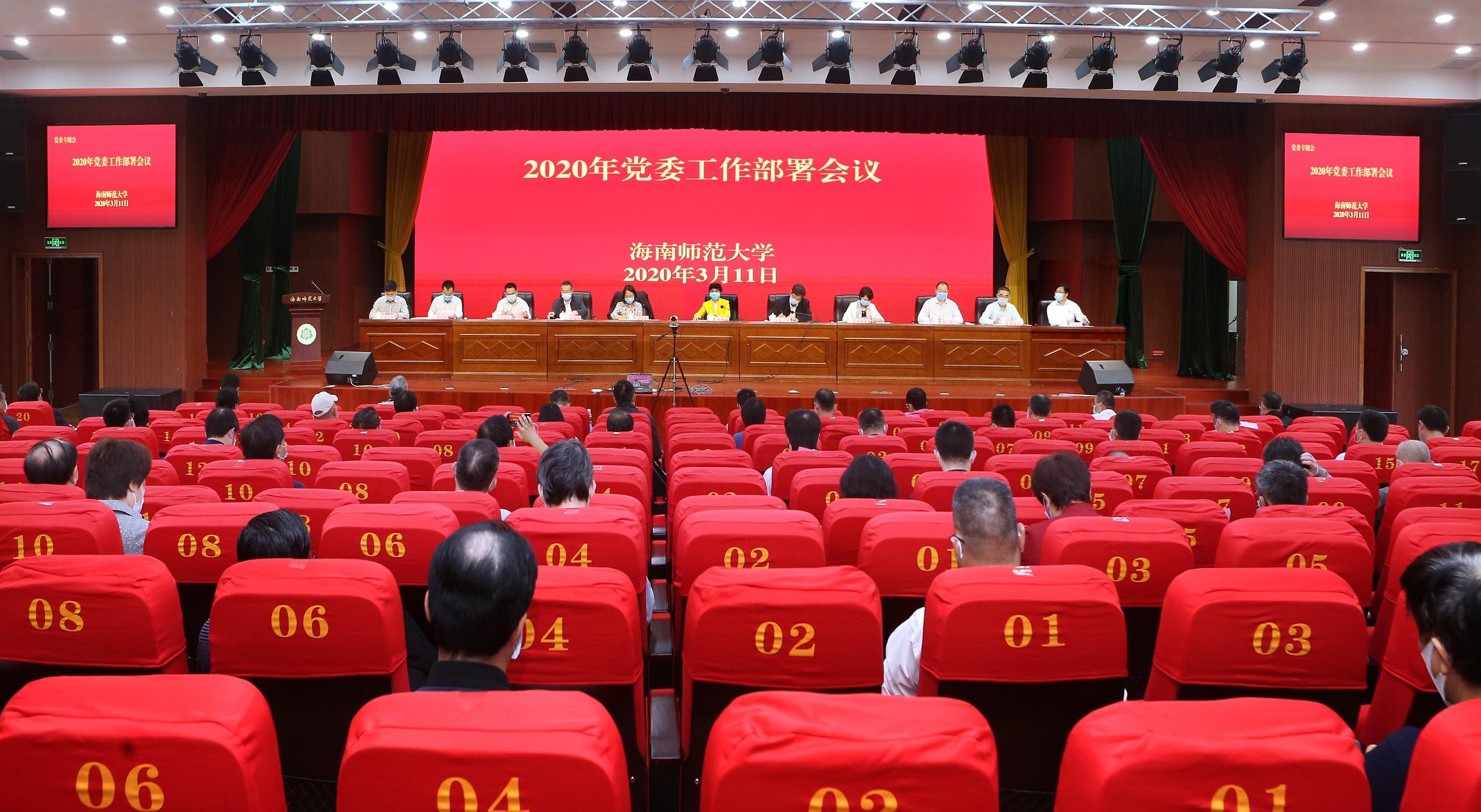 争当为海南自贸港建设作贡献的实干家——学校召开2020年党委工作部署会议