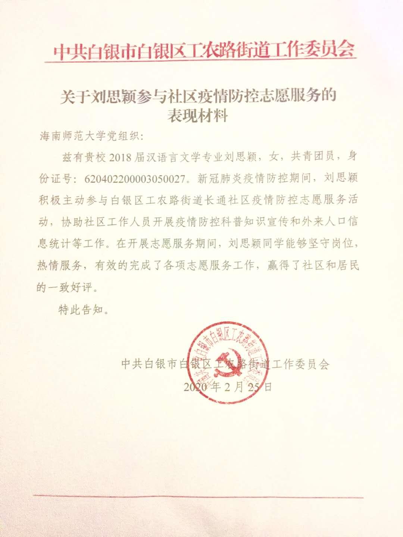 一封来自甘肃战疫一线的表扬信