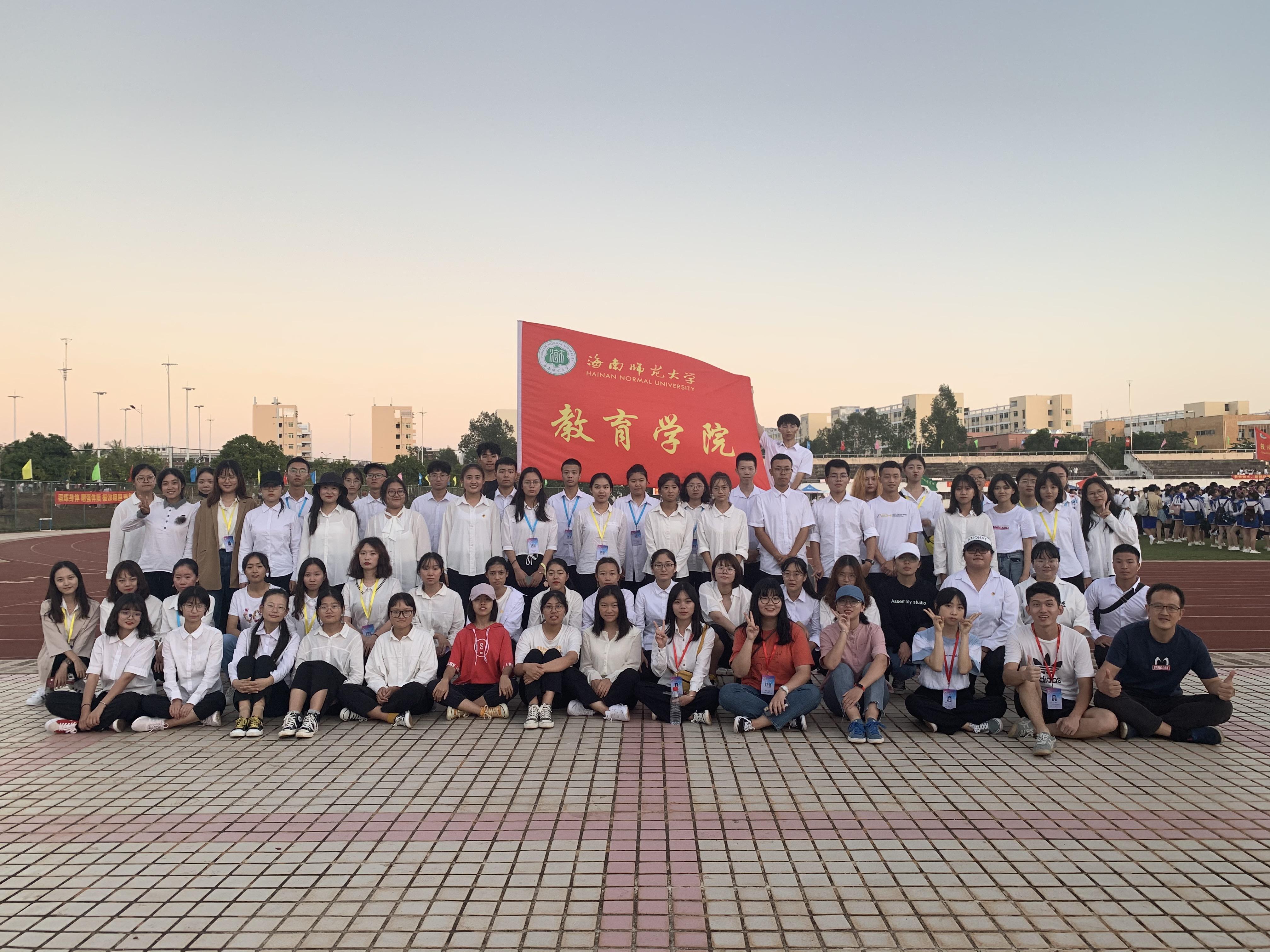 2019年海南师范大学运动会教育学院学生代表队