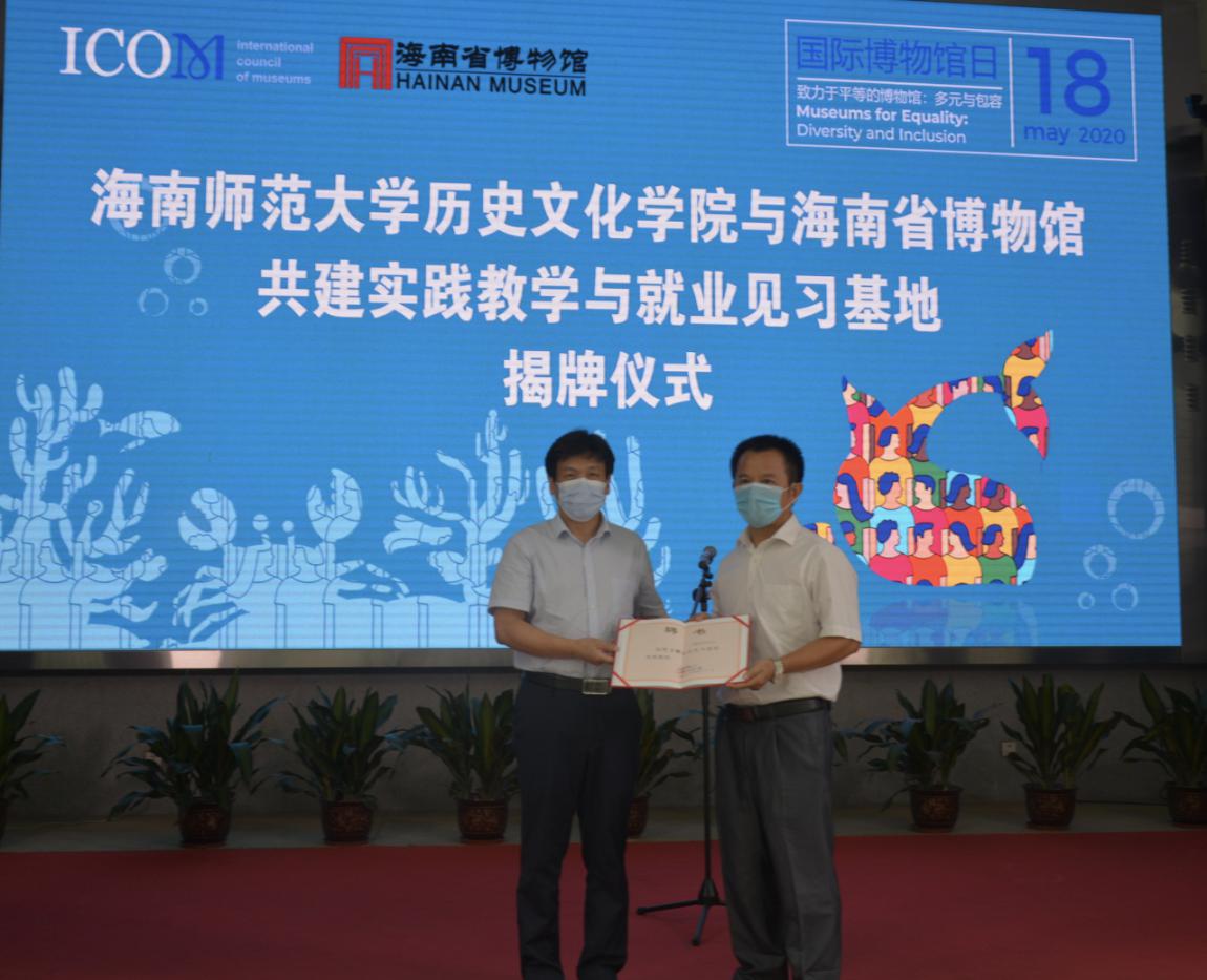 历史文化学院实践教学与就业见习基地揭牌仪式在海南省博物馆举行