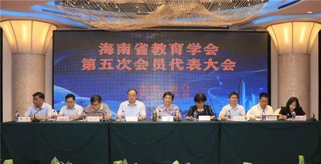 我校校领导带队参加海南省教育学会第五次会员代表大会