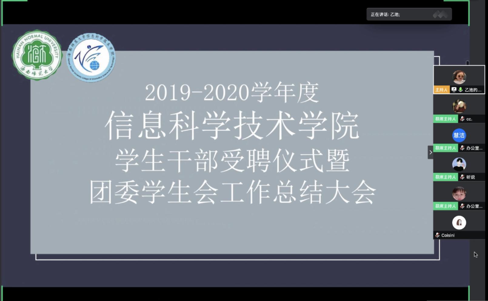 公海赌船官方网站2019-2020学年度团委学生会总结大会