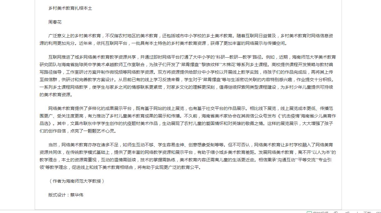 《人民日报》报道大发体育官网美术教育研究团队扎根乡村美育