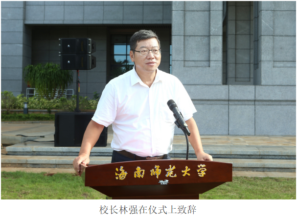 海南师范大学举办新图书馆开馆试运行仪式