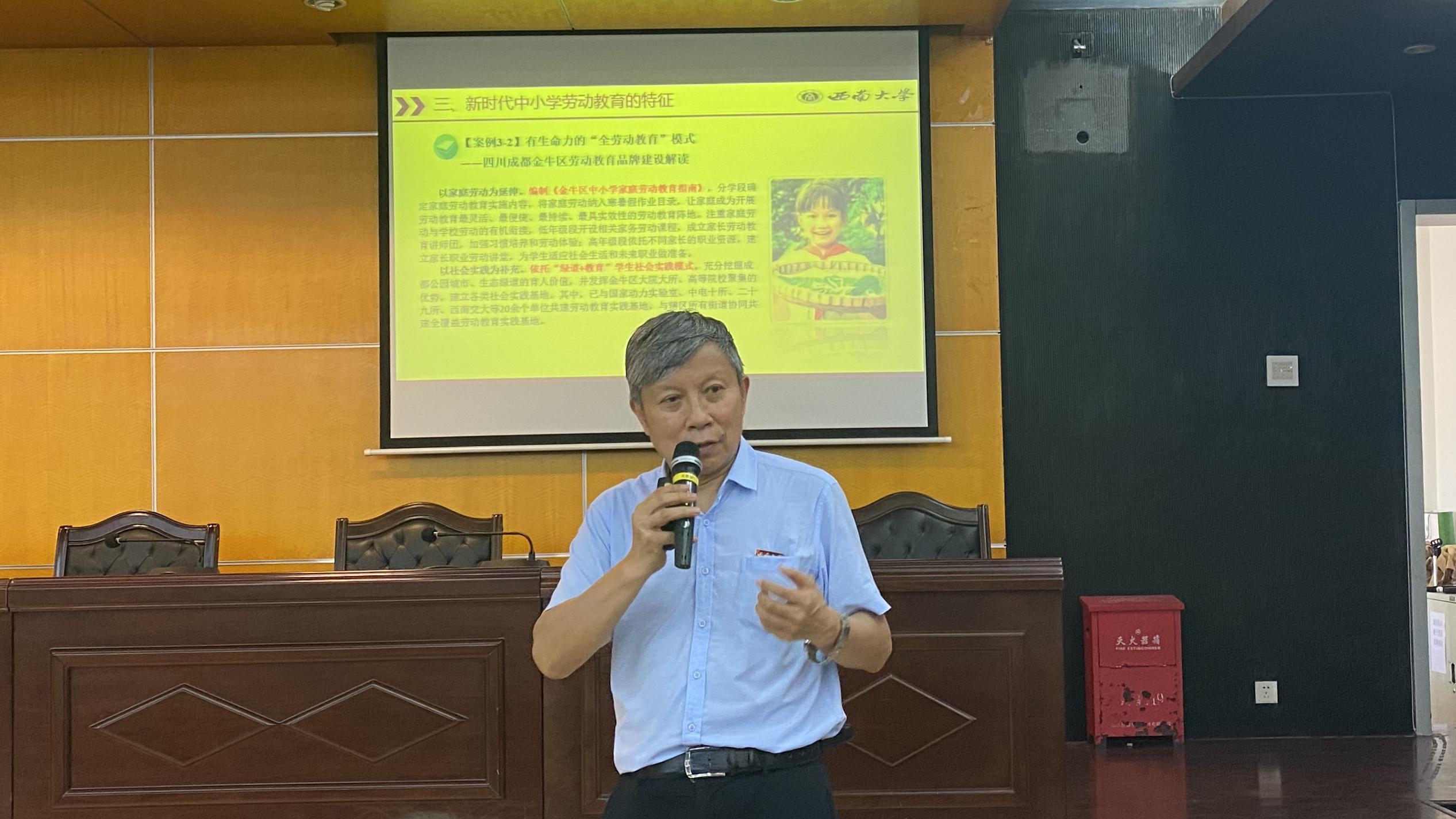 西南大学宋乃庆教授莅临我校做学术报告