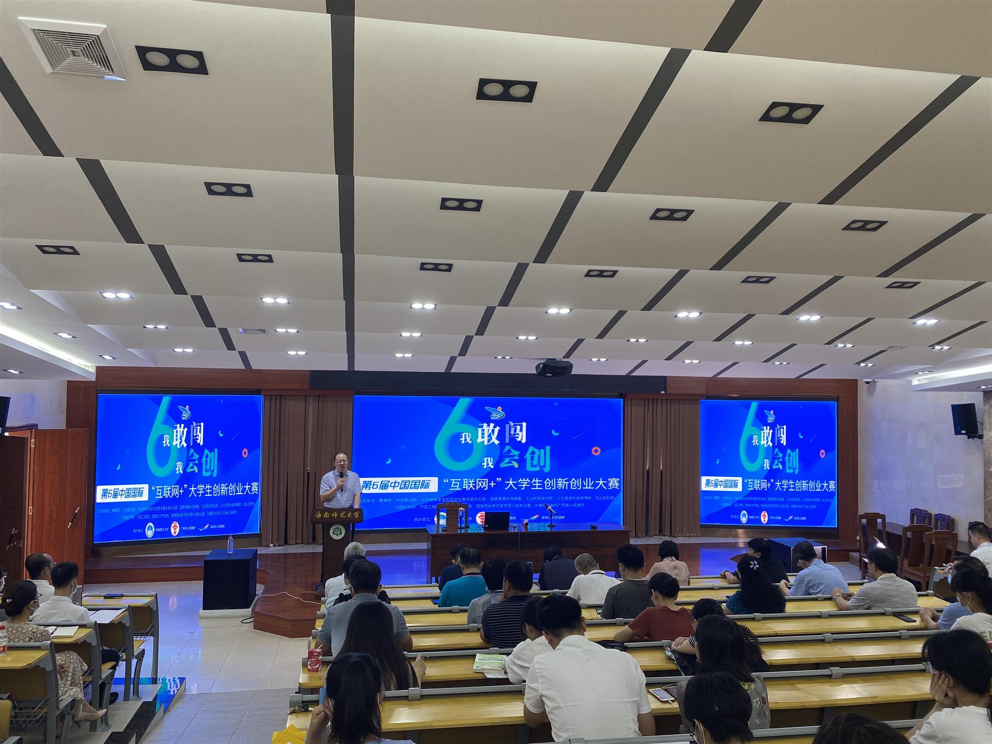 """我校举办第六届中国国际""""互联网+""""大学生创新创业宣讲会"""
