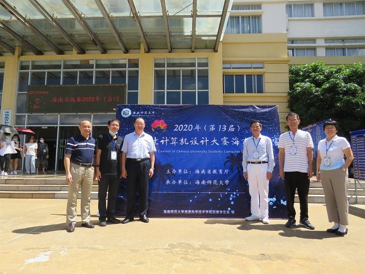 我校成功举办2020年海南省大学生计算机设计大赛暨2020年中国大学生计算机设计大赛海南