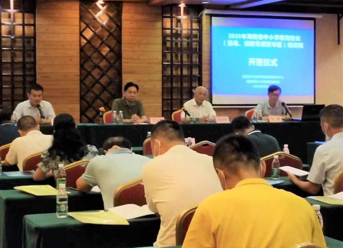 2020年海南省中小学德育校长(禁毒、预防性侵犯专题)培训项目开班