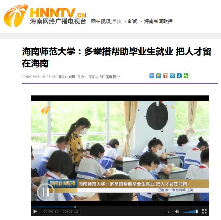 海南师范大学:多举措帮助毕业生就业 把人才留在海南