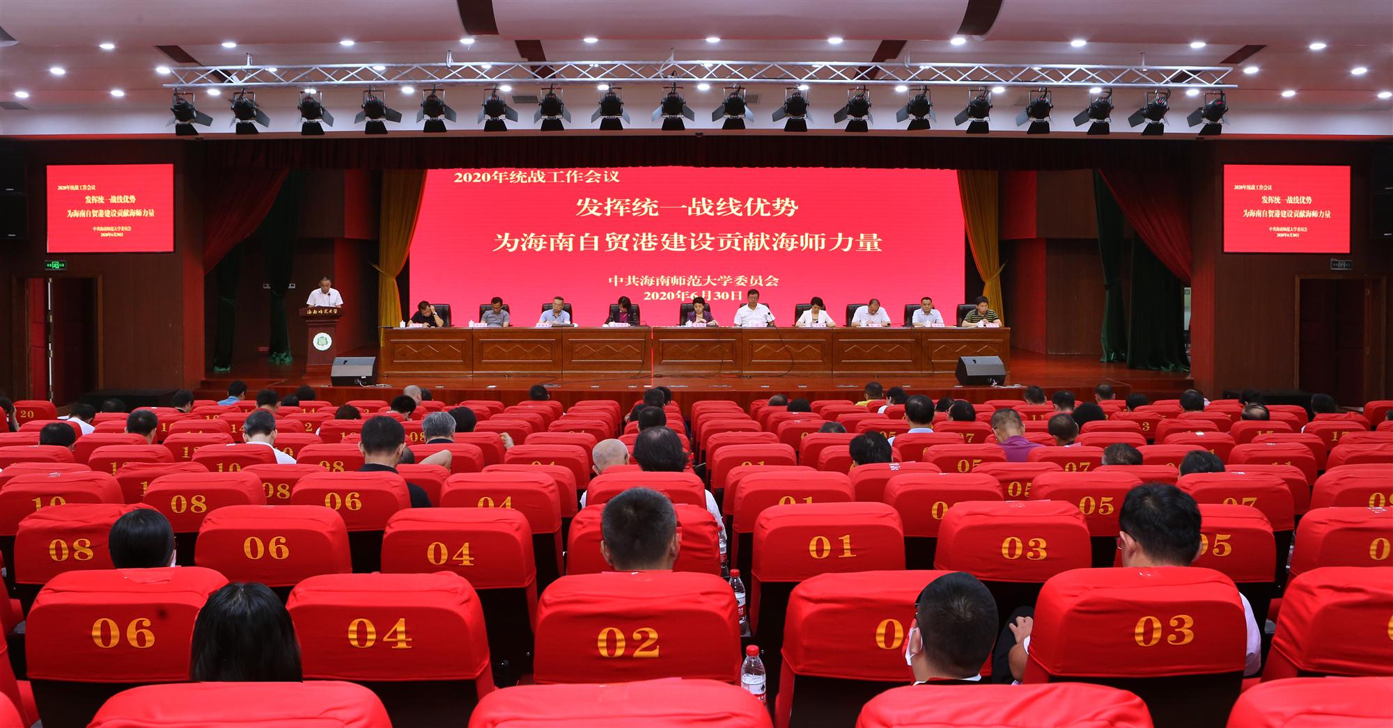 发挥统一战线优势,为海南自贸港建设贡献海师力量——大发体育官网召开2020年统战工作会议