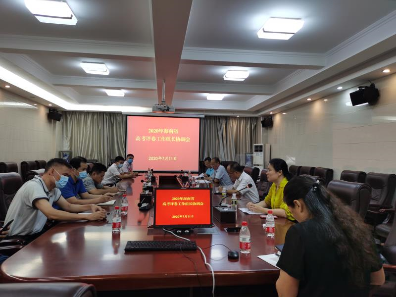 海南省2020年普通高考网上评卷工作在我校启动