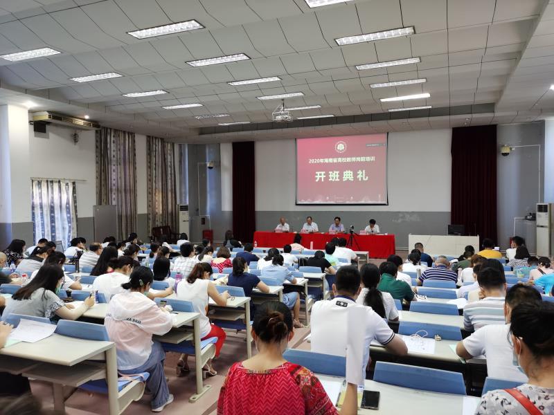 2020年海南省高校教师岗前培训在我校举行