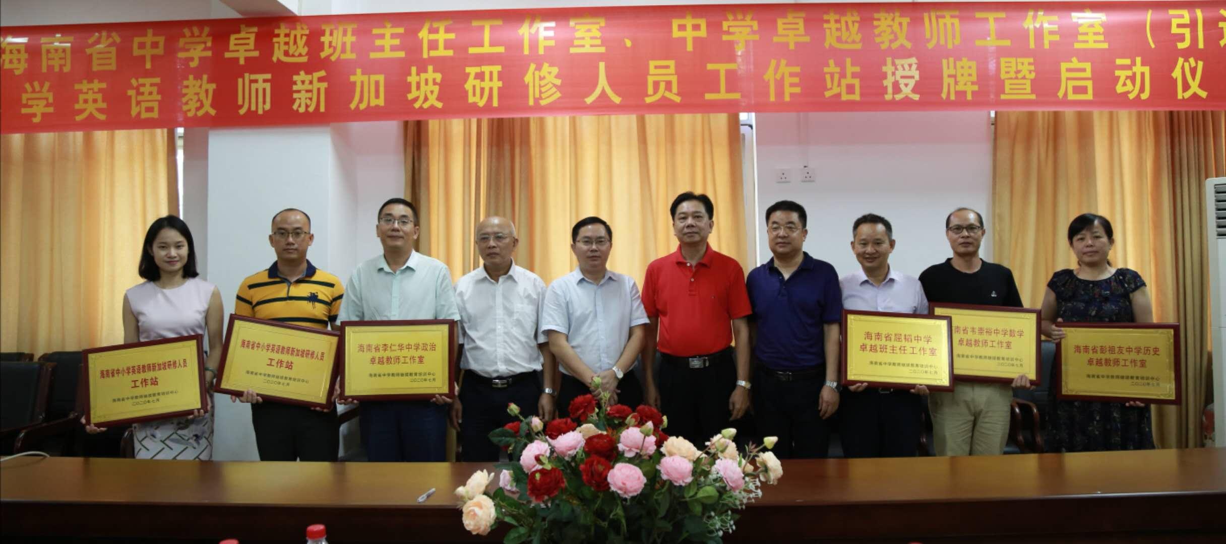 海南省中学卓越班主任、教师工作室、新加坡研修人员工作站授牌暨启动仪式在我校举行