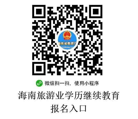 海南省旅游业人才培养项目2020年海南师范大学高等学历继续教育招生简章