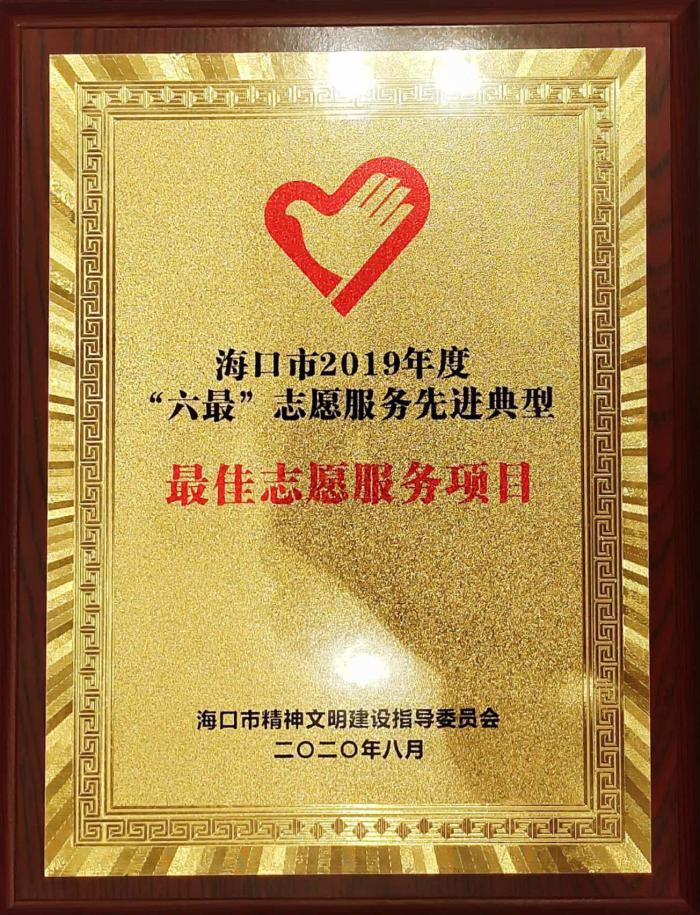 """又获奖啦!我院""""互联网+医志同心""""志愿服务项目获海口市2019年度""""最佳志愿服务项目"""
