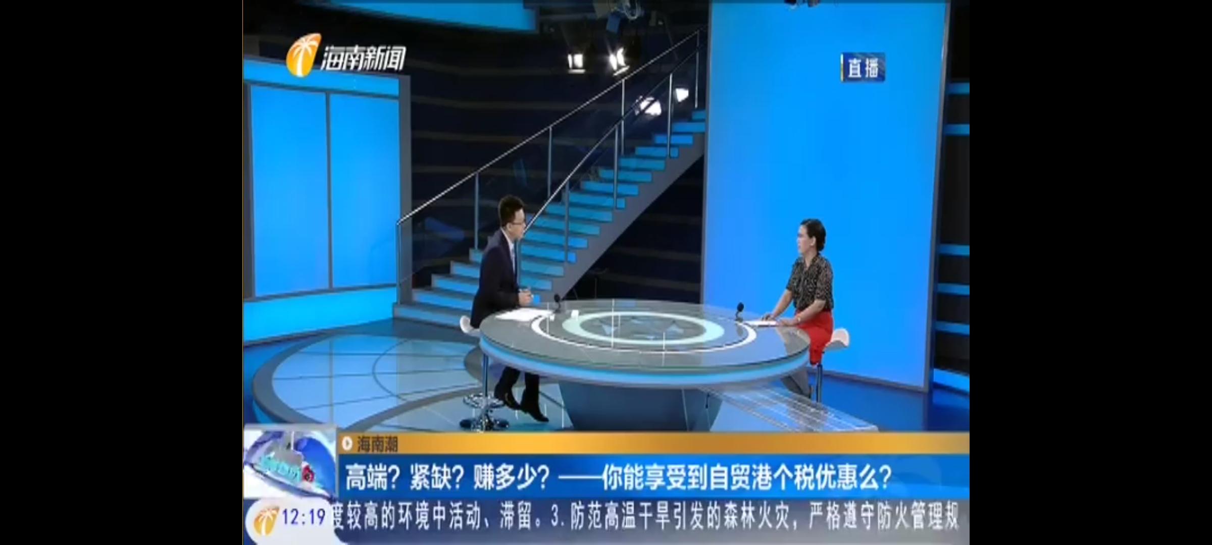 经济与管理学院张云华应邀参加省电视台专题访谈