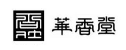 海南华香堂香文化体验中心