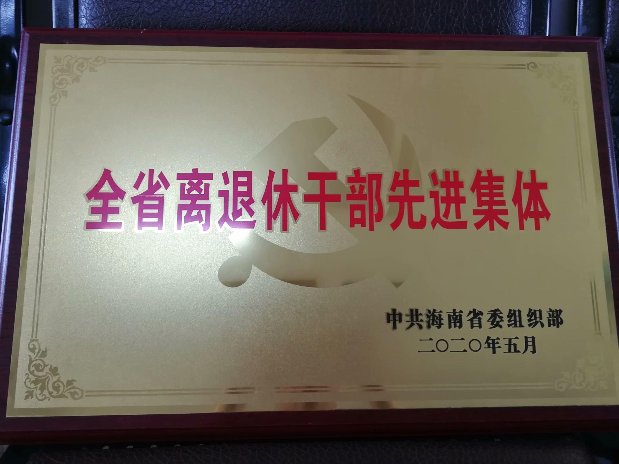 海南师范大学离退休工作办公室简介