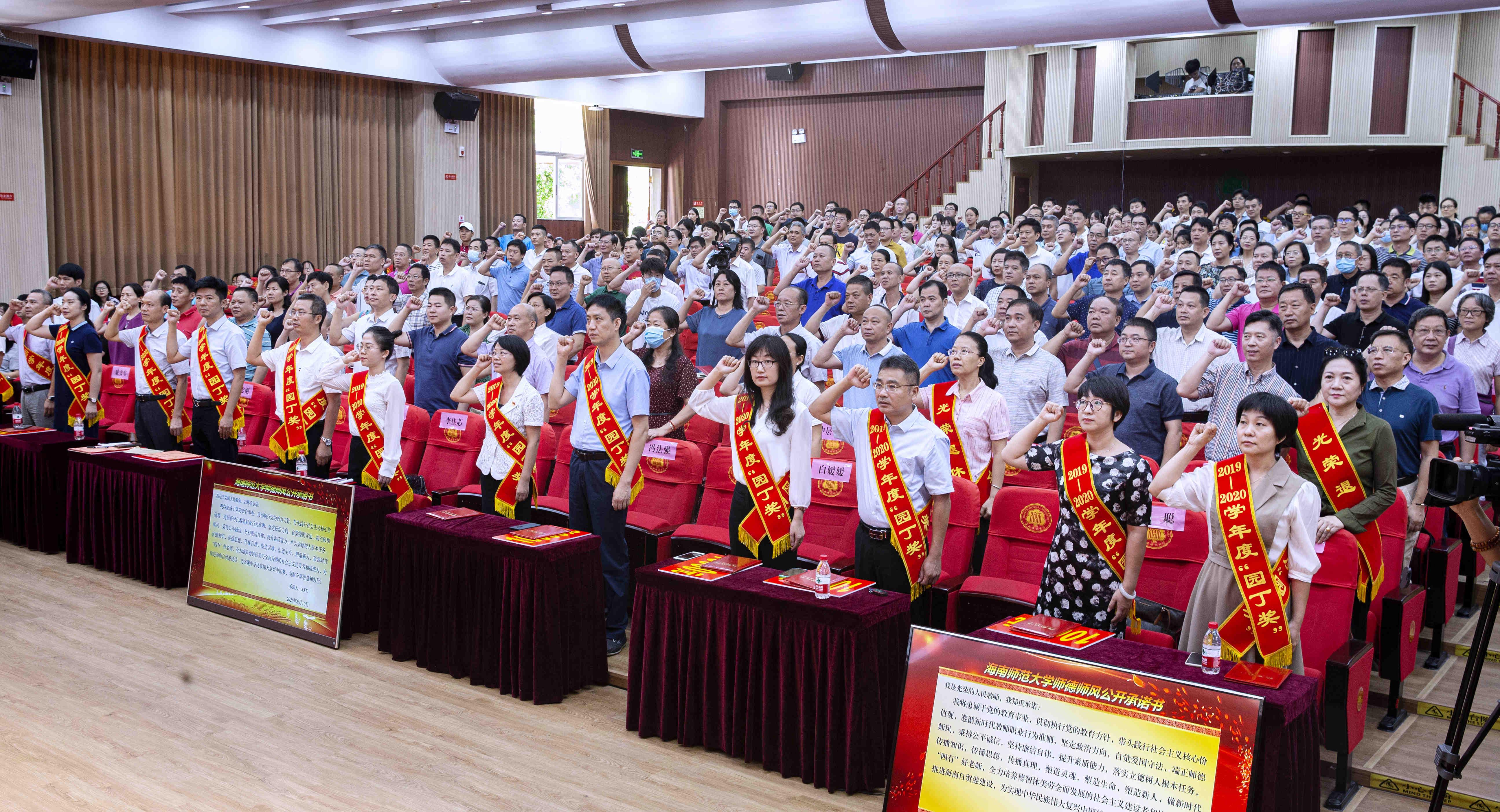 """我校举行""""园丁奖""""表彰大会庆祝第36个教师节"""