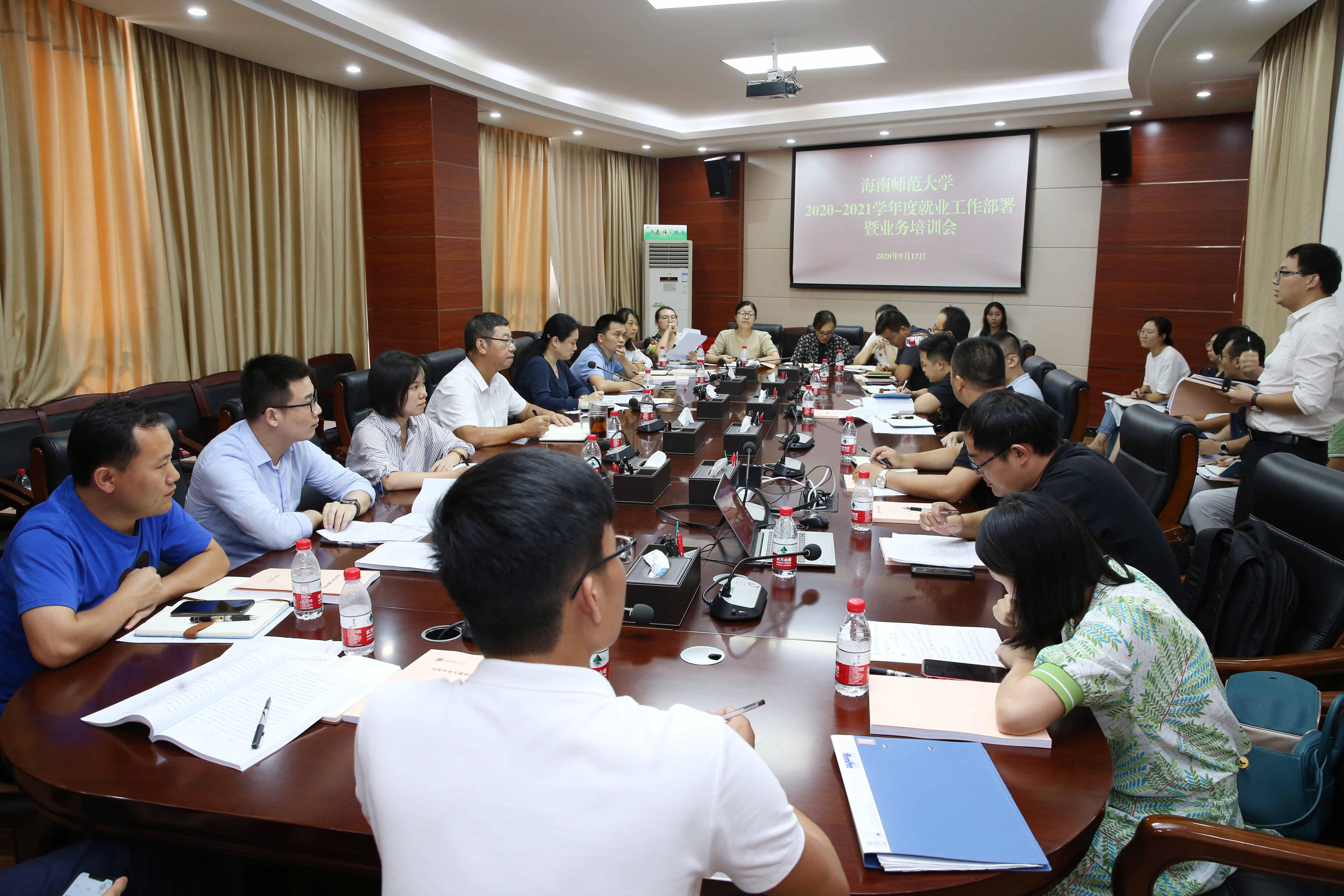 我校召开2020-2021学年度就业工作部署及业务培训会议