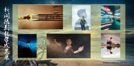 365亚洲最新线路网址举行2020年度新闻摄影教学成果展