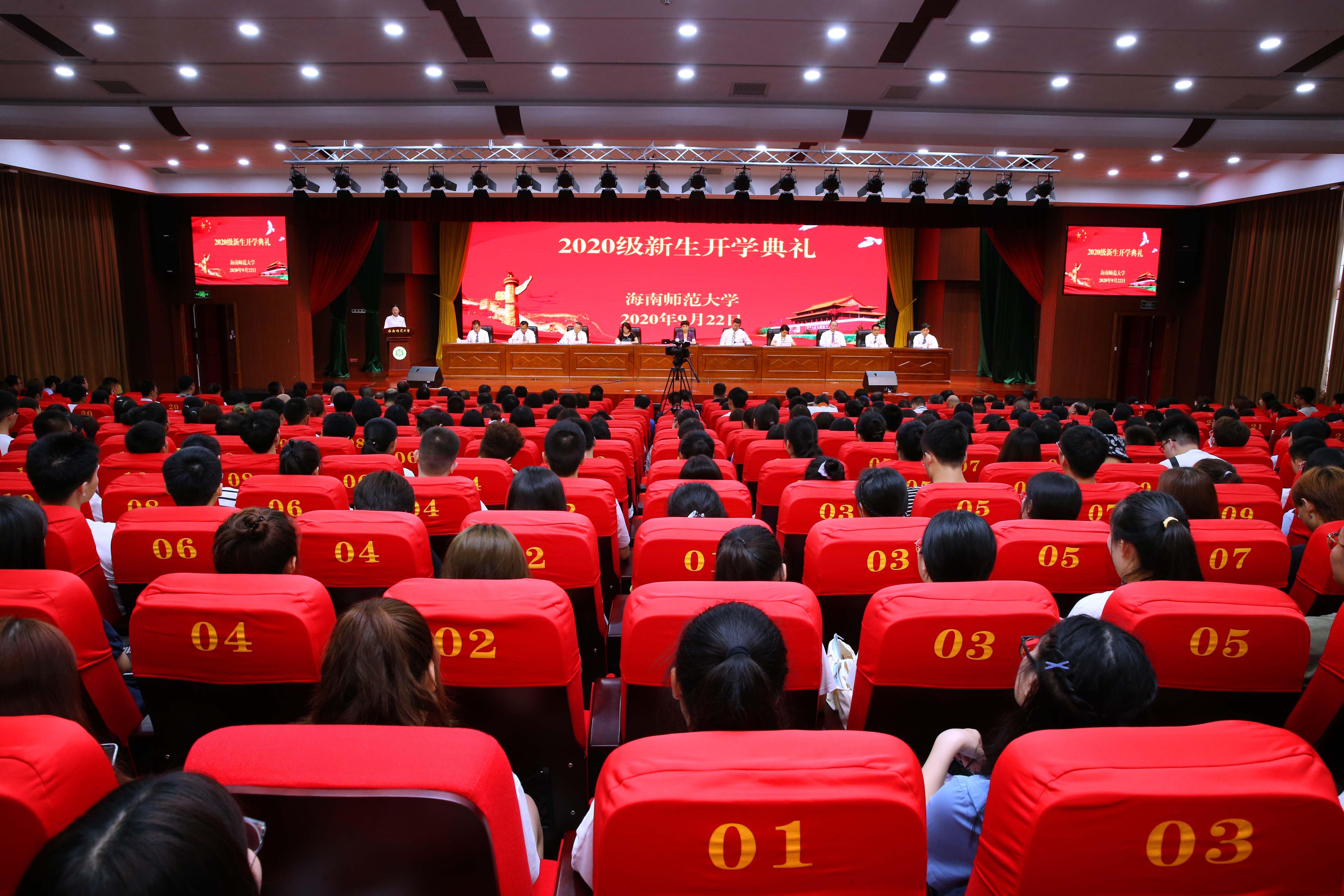 bbin体育真人平台举行2020级新生开学典礼