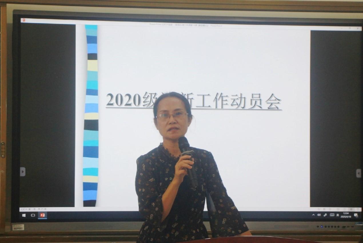 青年之声・记历史文化学院2020级迎新任务动员大会