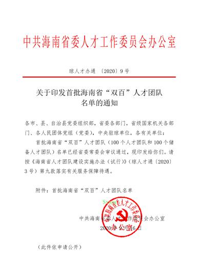 """热烈庆祝海师""""中国特色自由贸易港意识形态风险防控研究团队""""入选海南省""""双百""""人才"""